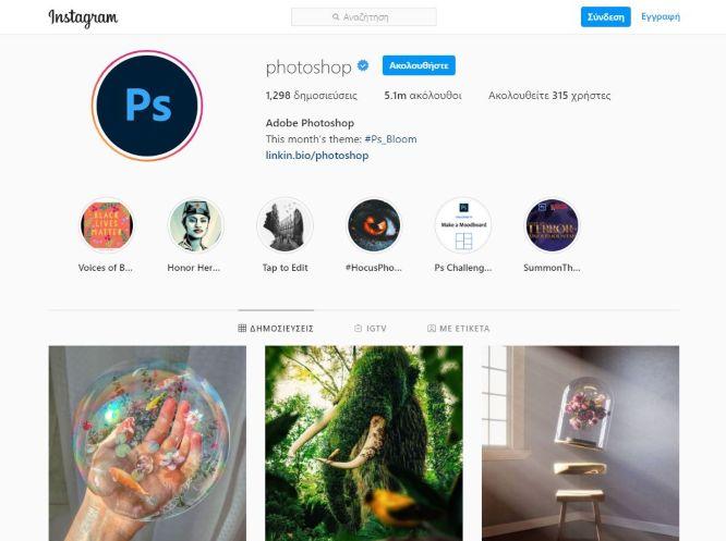 instagram marketing in 2021 - adobe photoshop