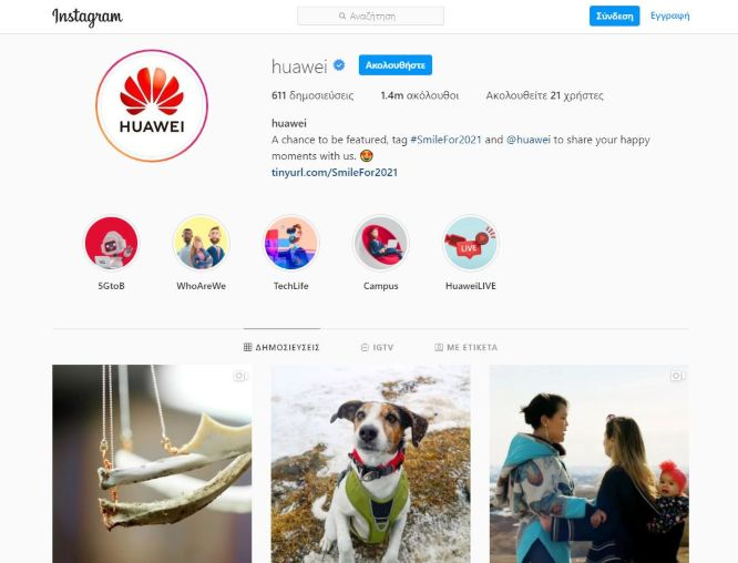 instagram marketing in 2021 - instagram huawei
