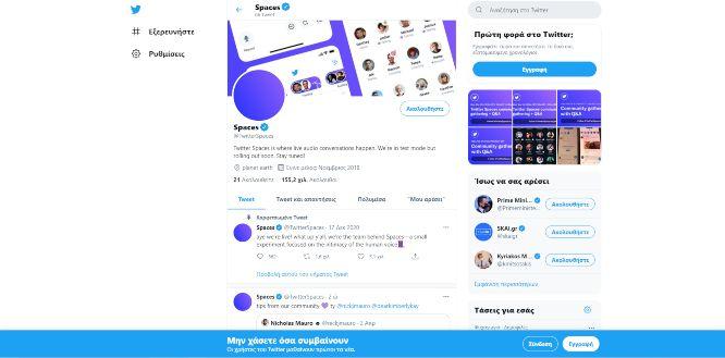 twitter spaces - social audio platforms