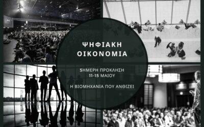 ΨΗΦΙΑΚΗ ΟΙΚΟΝΟΜΙΑ 11-15 ΜΑΙΟΥ